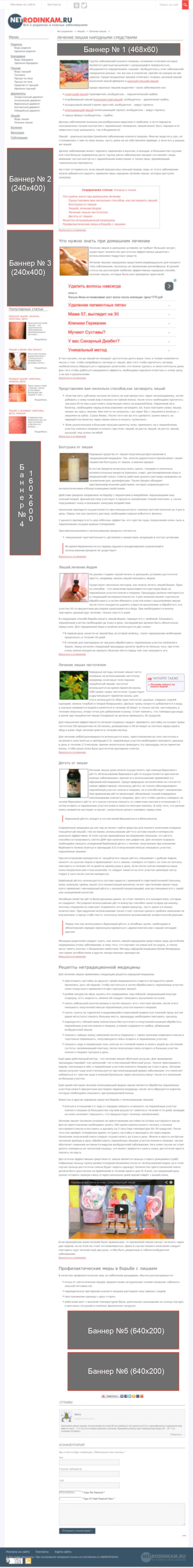 реклама на сайте netrodinkam.ru