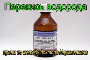 Лечение грибка по методу Неумывакина