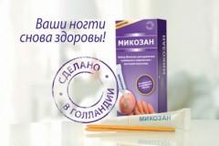 Применение набора Микозан в борьбе с грибком ногтей