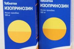 Противовирусные таблетки от бородавок