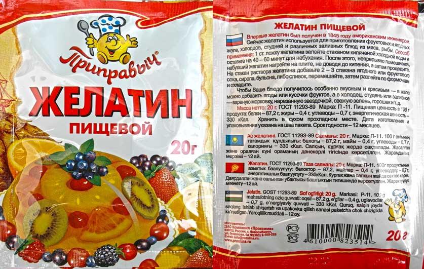 На фото: Пищевой желатин